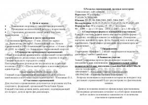 Provision DUSH 17.05.2014 st1